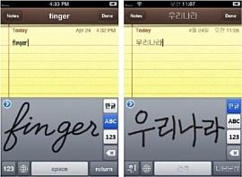 iPhone будет понимать рукописный текст