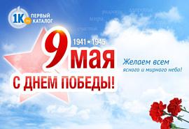«Первый Каталог» поздравляет с Днем Победы