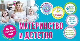 Тест-драйвы, квесты и скачки на понициклах: что нового на выставке «Материнство и Детство»