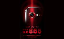 Lenovo Z6 Pro со Snapdragon 855 выпустят в этом месяце