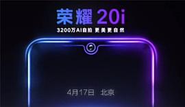 Honor 20i анонсируют 17 апреля