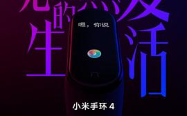 Xiaomi Mi Band 4 анонсируют 11 июня