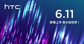 11 июня HTC представит новый смартфон