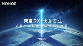 Honor 9X представят 23 июля