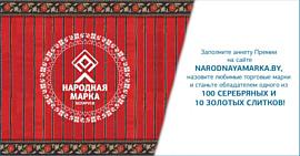 Дан старт второму этапу голосования премии «Народная Марка» Беларуси