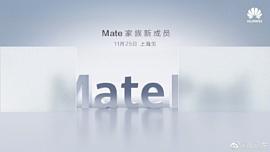 Huawei MatePad Pro покажут 25 ноября