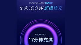 Xiaomi разработала технологию 100-ваттной зарядки батарей: 4000 мАч за 17 минут