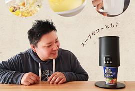 Makase-Tei — машина для автоматического приготовления лапши
