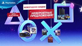 В PlayStation Store тоже проходит новогодняя распродажа игр
