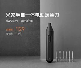 Xiaomi показала электрическую отвертку за $22