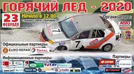 Сезон по зимним трековым гонкам «Горячий лед» – 2020, проходящем в рамках чемпионата Беларуси, подходит к своему логическому завершению
