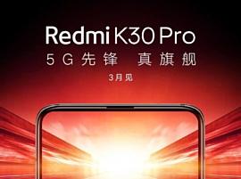 Redmi K30 Pro выпустят к концу марта