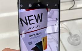 В сеть попали фотографии LG Velvet
