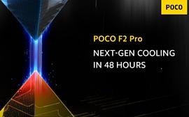 Презентация Poco F2 Pro пройдет завтра