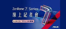 Asus Zenfone 7 анонсируют 26 августа