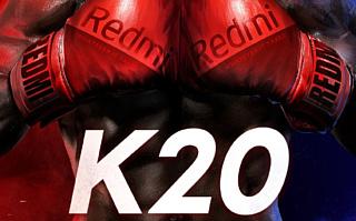 Флагманский Redmi K20 представят 28 мая