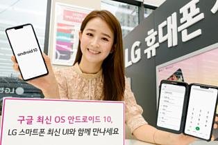 LG пообещала начать обновление своих смартфонов до Android 10 в этом году