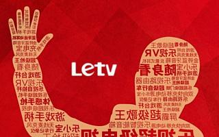 LeEco запланировала большую презентацию на 18 мая
