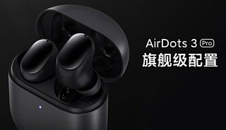 Xiaomi показала новую гарнитуру Redmi AirDots 3 Pro