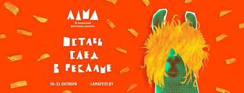 Последние три дня бонусов на фестивале рекламы «Лама»!