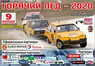 Зима, как и зимний календарь проведения чемпионата Беларуси по трековым автомобильным гонкам «Горячий лед», перешагнули «экватор» и уверенно вступают в завершающую фазу