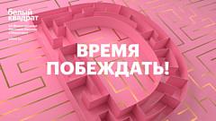 Время побеждать... время! «Белый Квадрат» объявил о переносе сроков проведения фестиваля