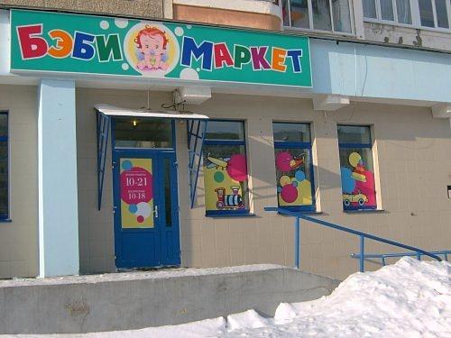 Открылся новый детский магазин по улице Жуковского