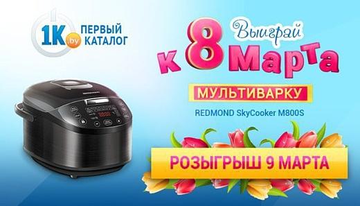 """""""Первый Каталог"""" объявляет конкурс к 8 марта!"""
