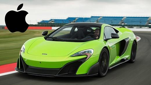 Слух: Apple собирается купить McLaren