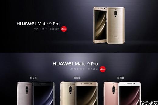 Huawei представила планшетофон Mate 9 Pro