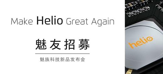 Слух: 30 ноября Meizu анонсирует смартфон X
