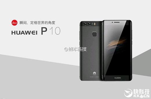 Утечка: качественные рендеры Huawei P10 Plus