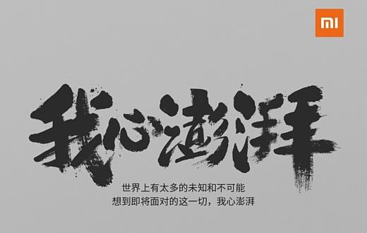 Xiaomi выпустит собственный чипсет Pinecone 28 февраля