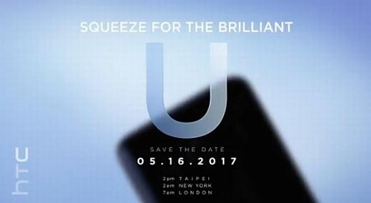 Новый флагманский смартфон HTC U покажут 16 мая