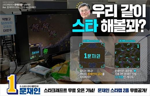 Кандидат в президенты Южной Кореи выпустил две карты для StarCraft