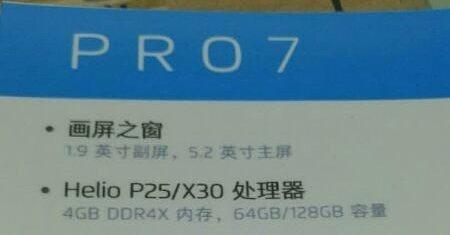 Утечка: список характеристик Meizu Pro 7