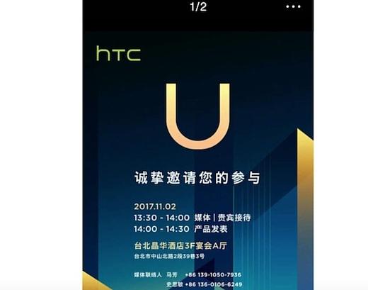 HTC U11 Plus анонсируют 2 ноября