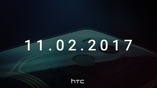 HTC опубликовала тизер презентации 2 ноября
