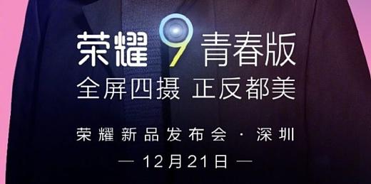 На следующей неделе Huawei представит смартфон Honor 9 Youth Edition