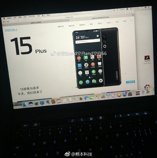 В сеть попала фотография «безрамочного» Meizu 15 Plus