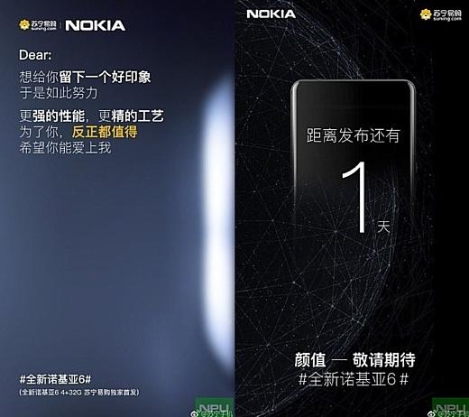 Опубликованы новые тизеры Nokia 6 (2018)