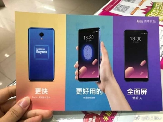 Утечка: фото и характеристики Meizu M6s
