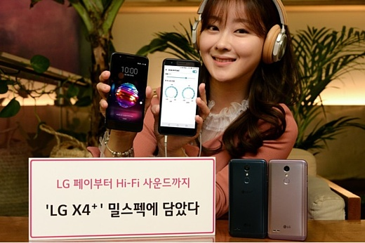 LG представила защищенный смартфон X4+