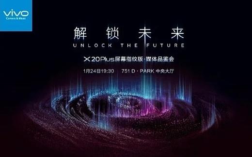 Vivo X20 Plus UD официально анонсируют 24 января