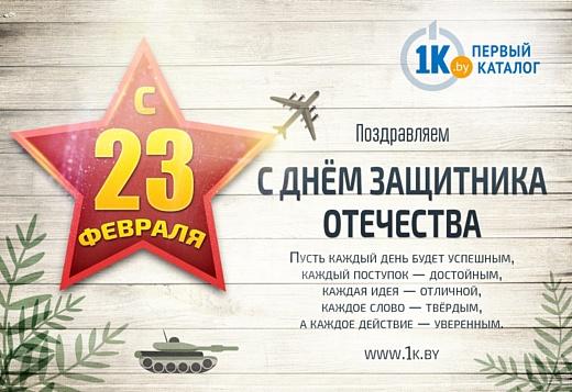 «Первый Каталог» поздравляет мужчин с 23 февраля