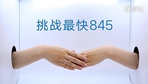 Xiaomi в очередной раз намекнула на Snapdragon 845 в Mi Mix 2S