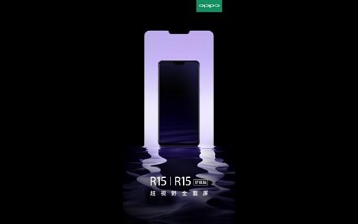 Oppo намекнула на скорый анонс R15 и R15 Plus