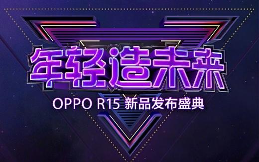 Oppo представит R15 31 марта