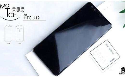 В сеть попало несколько рендеров HTC U12+