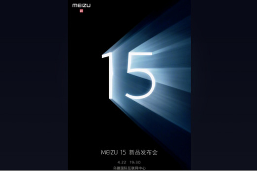 Meizu 15 и Meizu 15 Plus анонсируют 22 апреля